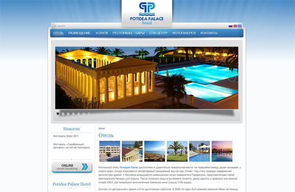 Potidea Palace Hotel